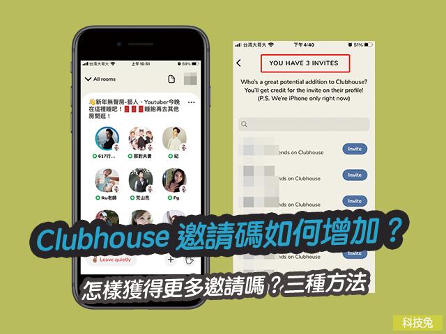 Clubhouse 邀請碼如何增加?怎樣獲得更多邀請嗎?三種方法
