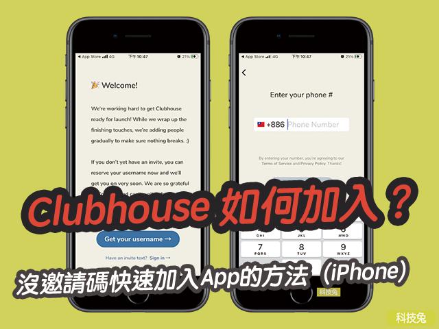 Clubhouse 如何加入?沒邀請碼快速加入App的方法(iPhone)