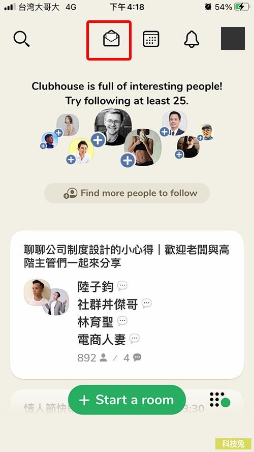 Clubhouse 怎麼邀請別人?如何透過邀請碼加入?App教學