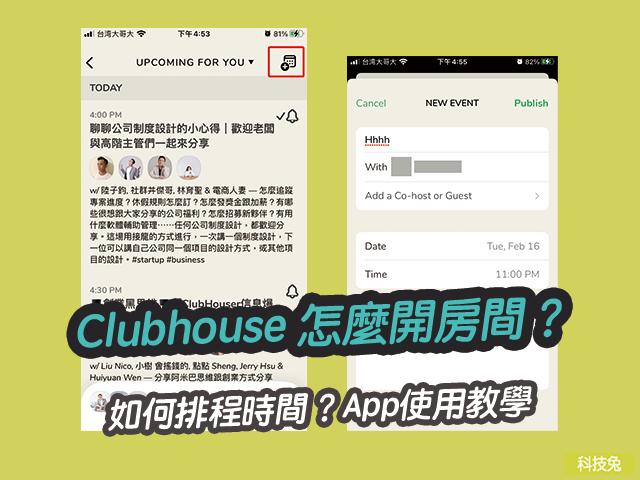 Clubhouse 怎麼開房間?如何排程時間?App使用教學