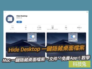 【Hide Desktop】Mac 一鍵隱藏桌面檔案、文件!App教學