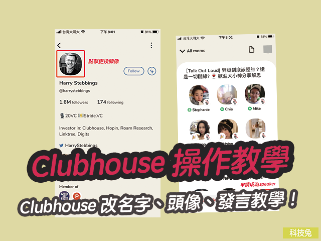 Clubhouse 更改名字、換頭像、房間發言、介面操作App教學!