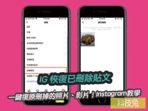 IG 恢復已刪除貼文,一鍵復原刪掉的照片、影片!Instagram教學