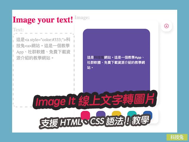 Image It 線上文字轉圖片,支援 HTML、CSS 語法!教學