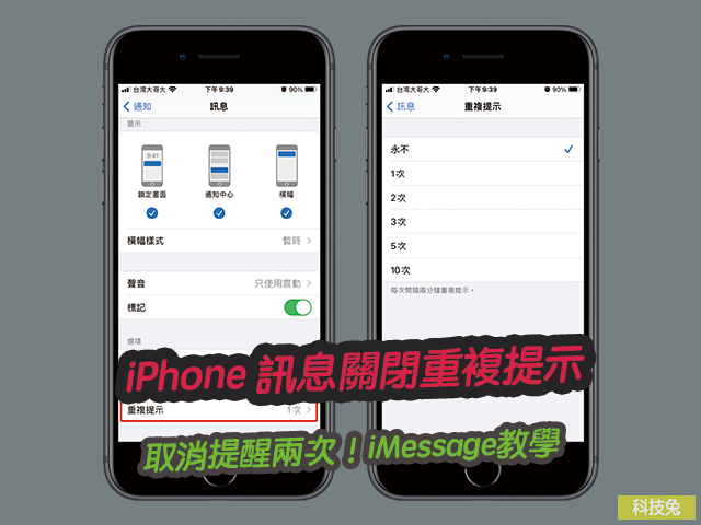 iPhone 訊息關閉重複提示,取消提醒兩次!iMessage教學