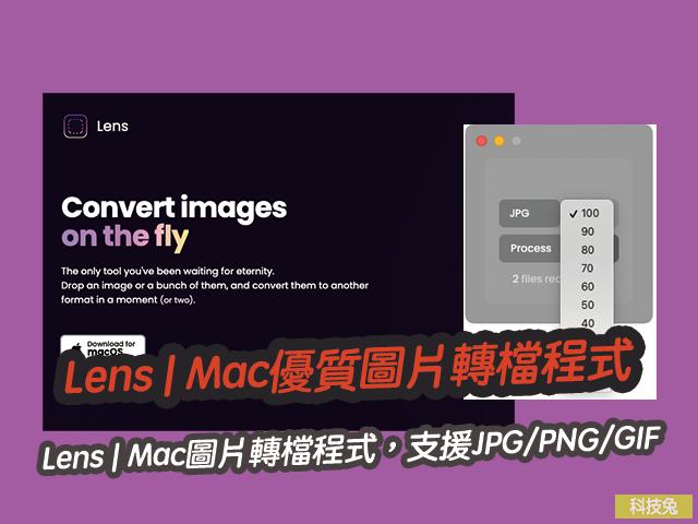 Lens | Mac 優質圖片轉檔程式,支援JPG/PNG/GIF,可調整畫質