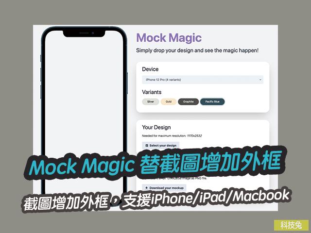 Mock Magic 替截圖畫面增加外框,支援iPhone/iPad/Macbook