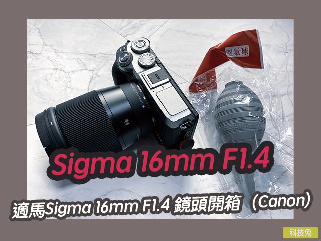 適馬Sigma 16mm F1.4 大光圈鏡頭!開箱(Canon)