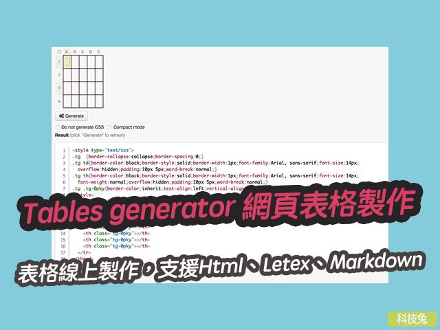Tables generator 網頁表格線上製作,支援Html、Letex、Markdown