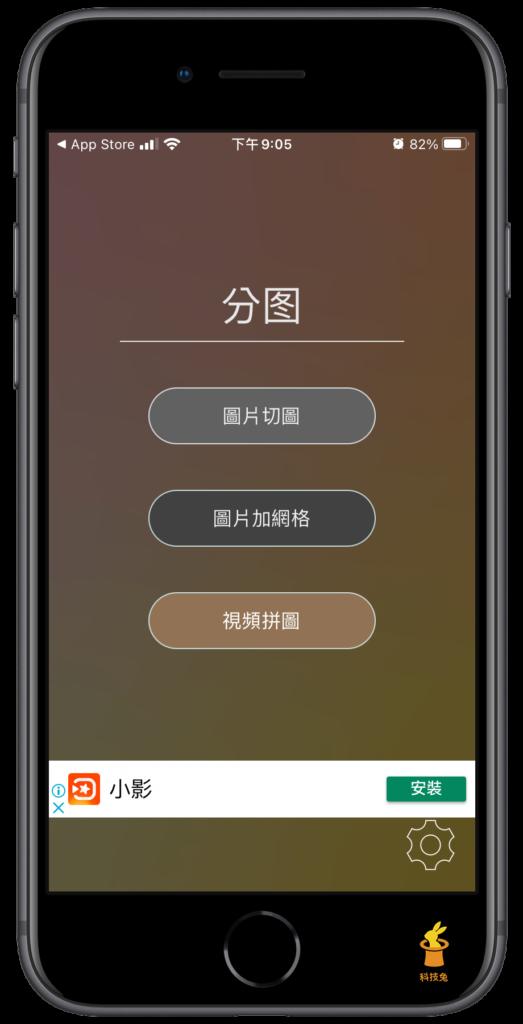 分圖 App: 製作IG 九宮格圖片
