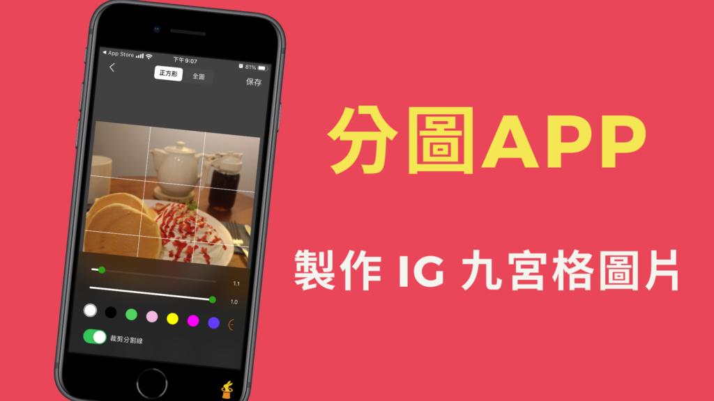 分圖App | 製作 IG 九宮格圖片,將照片切成九張貼到 Instagram!教學 (iOS)