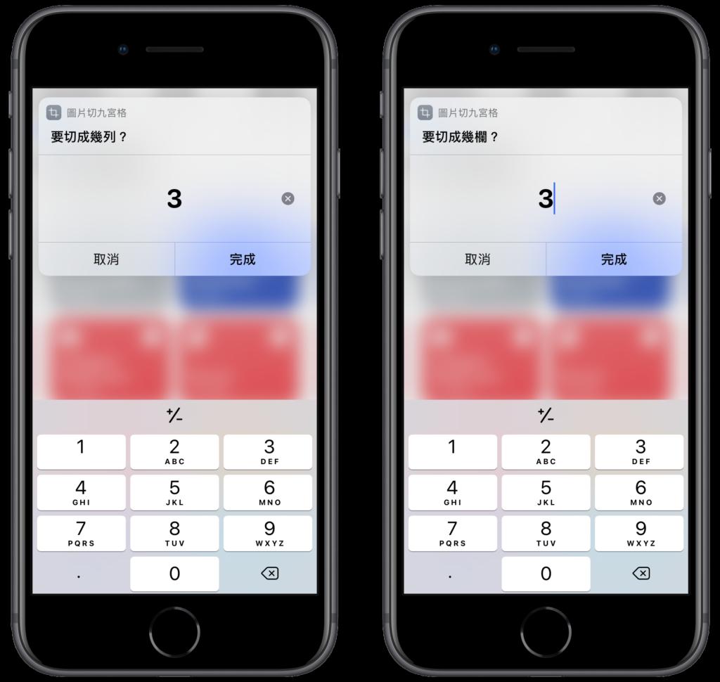 iPhone 將 IG 圖片切成九宮格(iOS 捷徑)