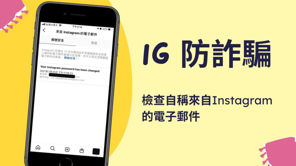 IG 如何防詐騙?檢查自稱來自Instagram的電子郵件是否來自官方!