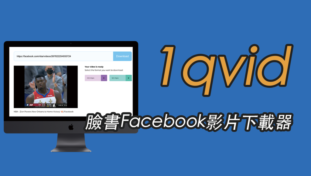 1qvid 臉書Facebook影片下載器,線上一鍵下載HD高清FB影片
