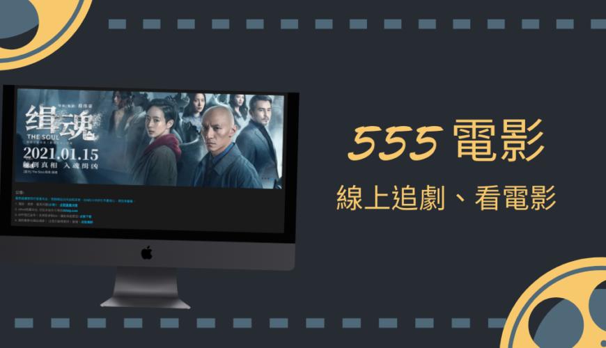 555 電影:藍光4K電影、電視劇、日韓港台劇、歐美電影!線上追劇看到飽