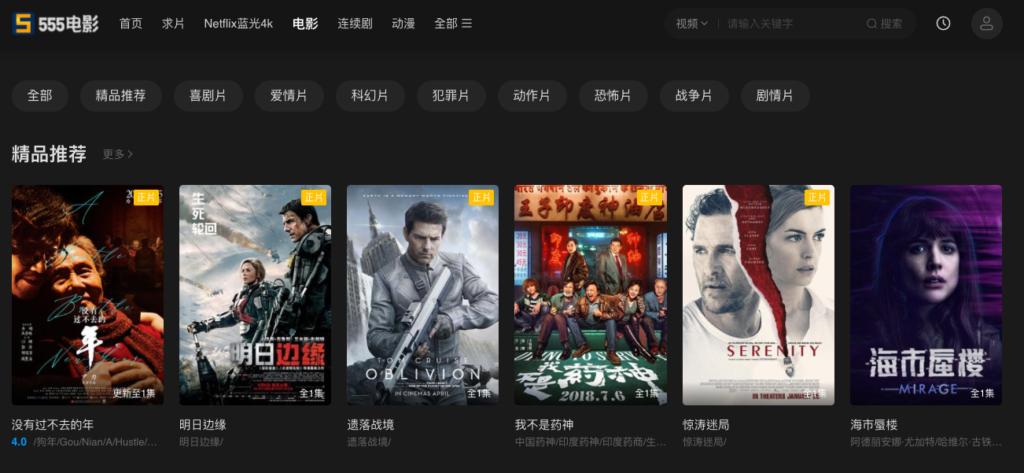 555 電影:歐美日韓港台劇!線上看到飽