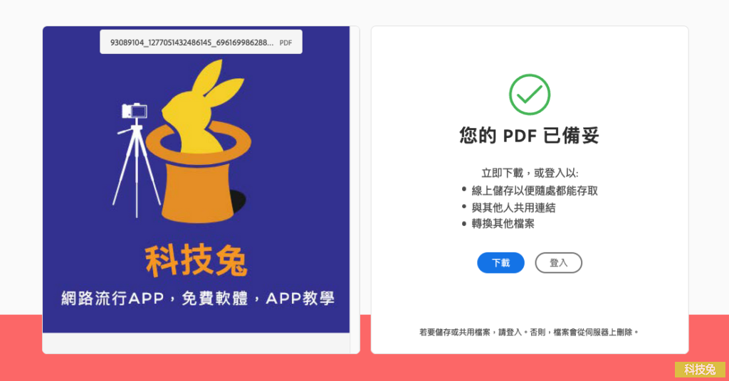 Adobe Acrobat PDF 轉檔
