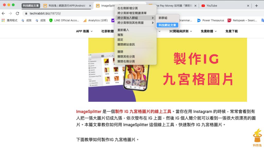 Chrome 瀏覽器分頁群組開啟、關閉!教學