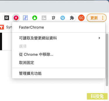 FasterChrome 提升Chrome瀏覽器網頁速度,網頁加速器、先載入頁面(擴充外掛)