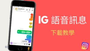 IG 語音訊息怎麼下載?電腦一鍵下載 Instagram 音訊檔案!教學
