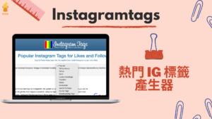 Instagramtags 熱門 IG 標籤產生器,一鍵查詢各種Instagram 圖片分類Hashtags!