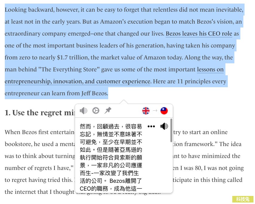 Mate Translate 瀏覽器網頁翻譯器,線上逐字逐段英文翻譯中文(Chrome 外掛)
