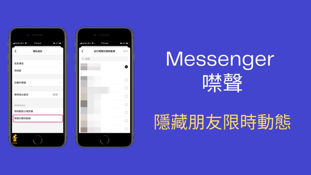Messenger 噤聲限時動態是什麼?隱藏不顯示朋友的限動!App 完整教學