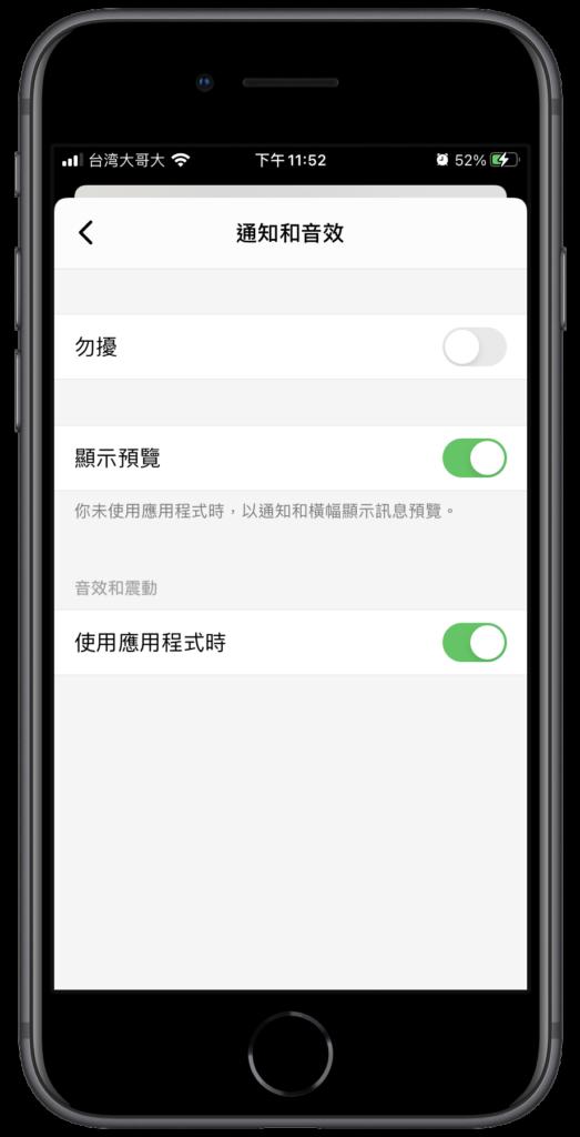 Messenger 開啟、關閉訊息通知音效