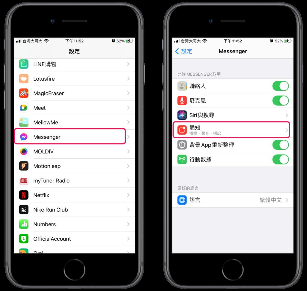 iPhone 開啟關閉Messenger訊息通知音效