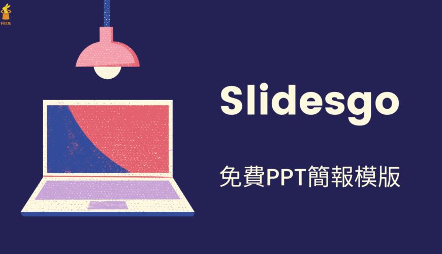 Slidesgo 免費PPT簡報模版、 Google Slides 簡報範本下載,可個人用商用