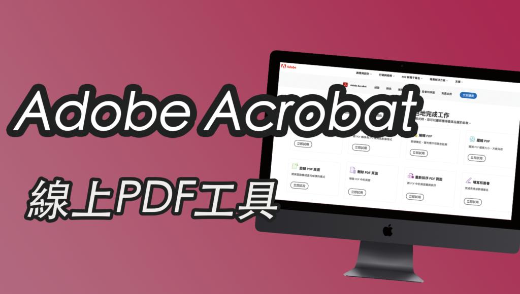 Adobe Acrobat 線上壓縮PDF、轉檔、分割合併、編輯、簽名!超強線上PDF工具