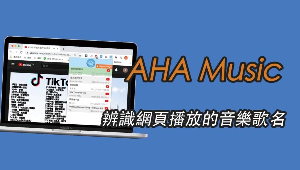 AHA Music 一鍵辨識瀏覽器網頁播放的音樂歌名(Chrome 外掛)