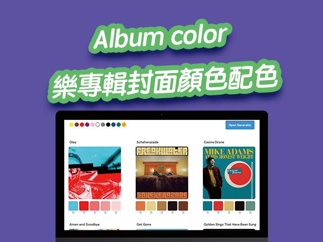 Album color 音樂專輯封面顏色配色、色調、色彩組合查詢