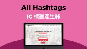 All Hashtags 透過關鍵字搜尋 IG 熱門標籤 Tags!Instagram 標籤產生器