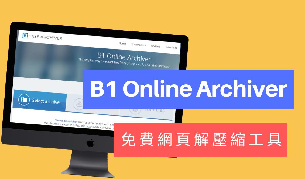 免費網頁解壓縮軟體,B1 Online Archiver 線上解壓縮檔案並下載(支援rar、7z、zip)