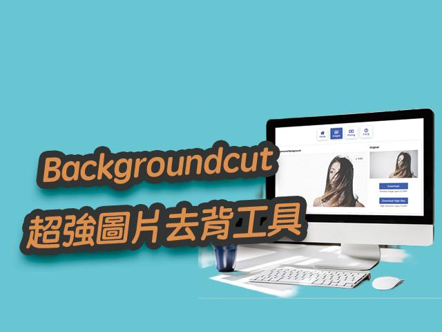 Backgroundcut 超強圖片去背線上工具,免費直接下載照片!教學