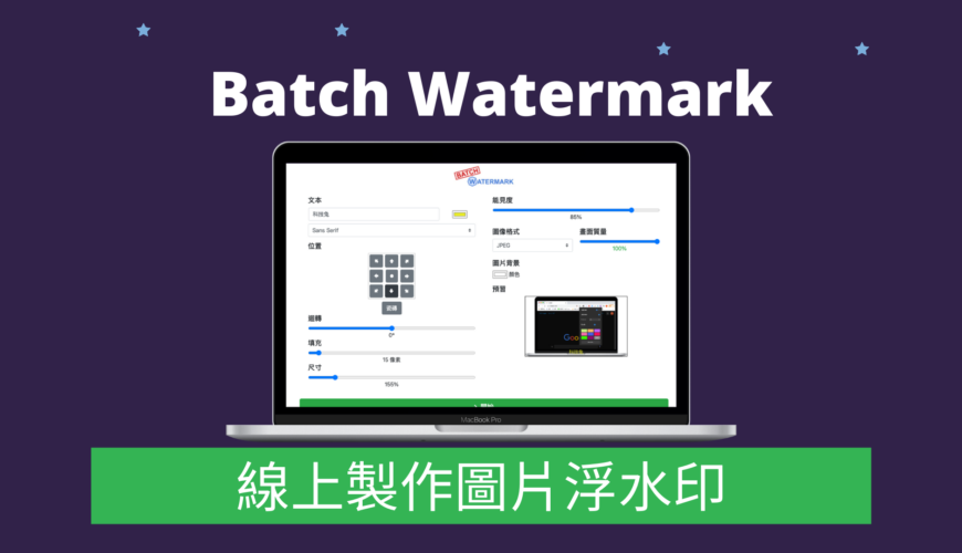 Batch Watermark 線上製作圖片浮水印,線上文字跟圖片浮水印產生器!