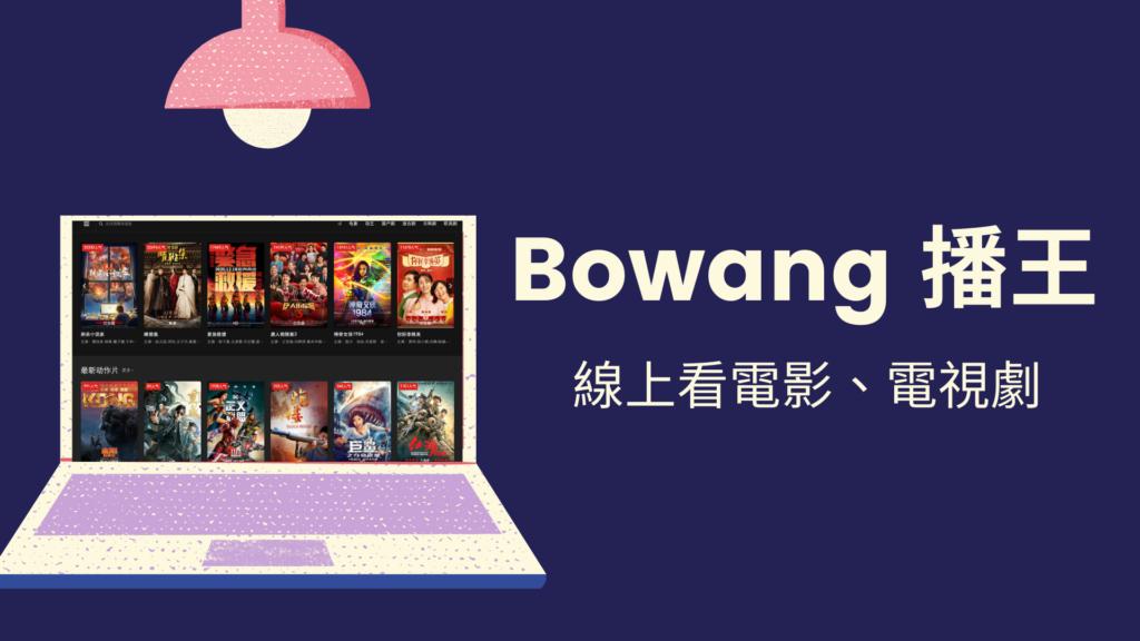 Bowang 播王:線上看電影、電視劇,追日韓台陸劇,還可看動漫!免安裝不Lag