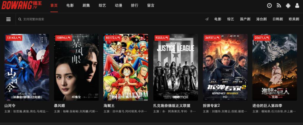 Bowang 播王:線上看電影、追劇