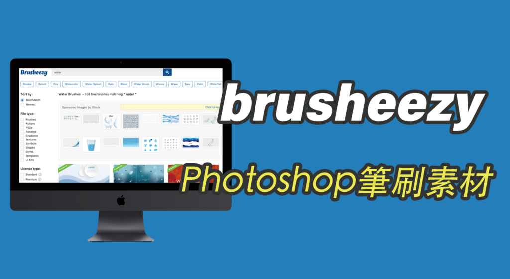 【brusheezy】Photoshop 筆刷、圖樣、材質紋理、圖案樣式免費下載