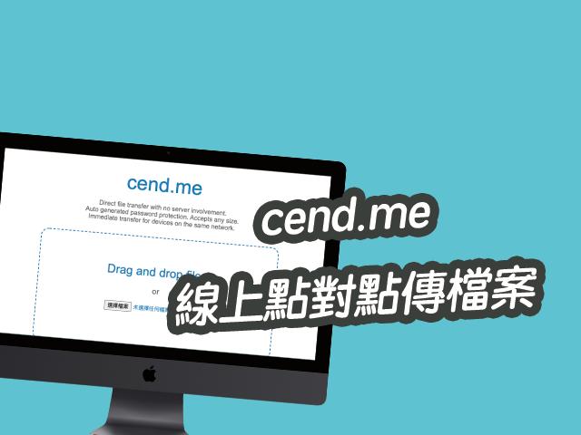 cend.me 瀏覽器點對點傳送檔案,線上傳送免裝軟體!線上工具