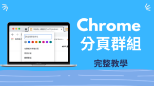 Chrome 分頁群組怎麼用?Google Chrome 瀏覽器開啟分頁群組!功能教學