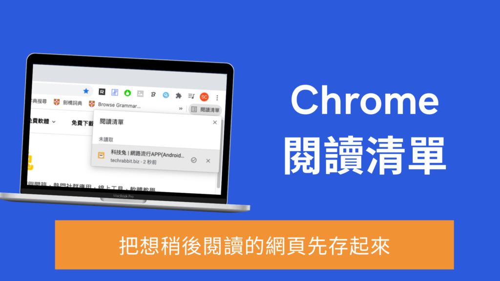 Google Chrome 閱讀清單,把想稍後閱讀瀏覽的網頁文章先存起來!教學