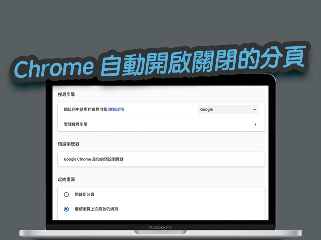 Chrome 自動開啟關閉的分頁,重開瀏覽器免開新分頁!教學