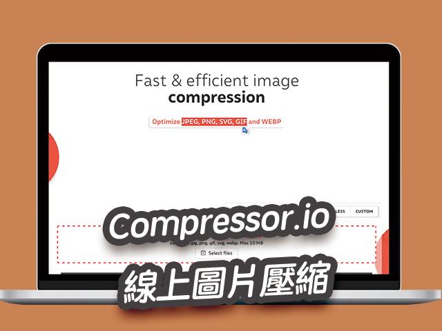 Compressor.io 線上圖片壓縮,支援JPEG, PNG, SVG, GIF, WEBP 多張照片批次壓縮