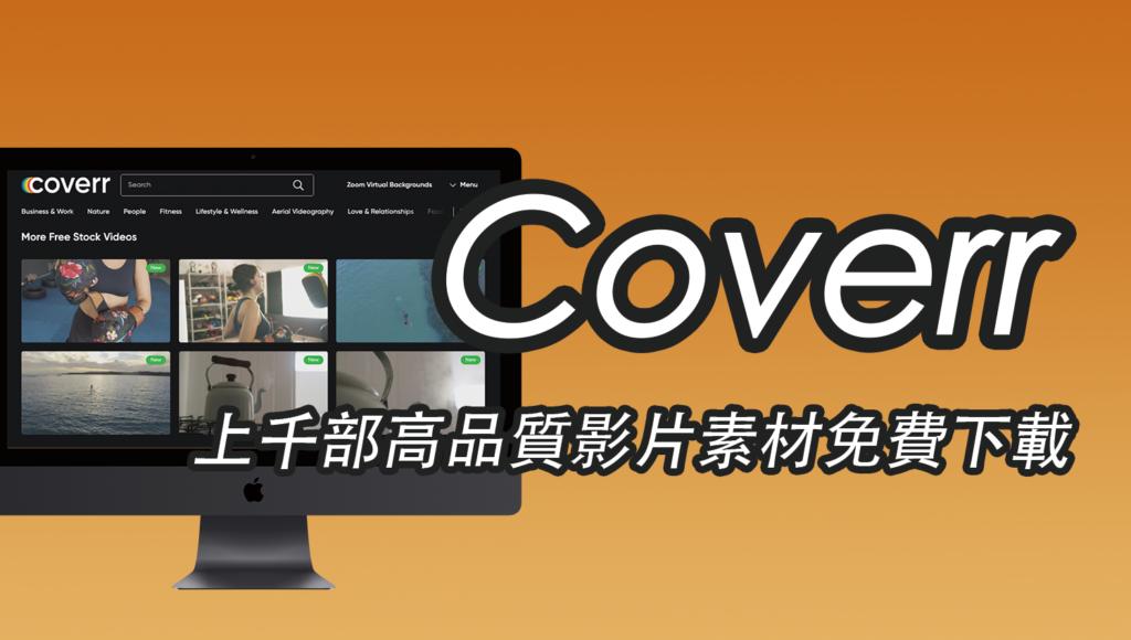 Coverr 上千部高品質影片素材免費下載,可商用無須註明出處!免註冊