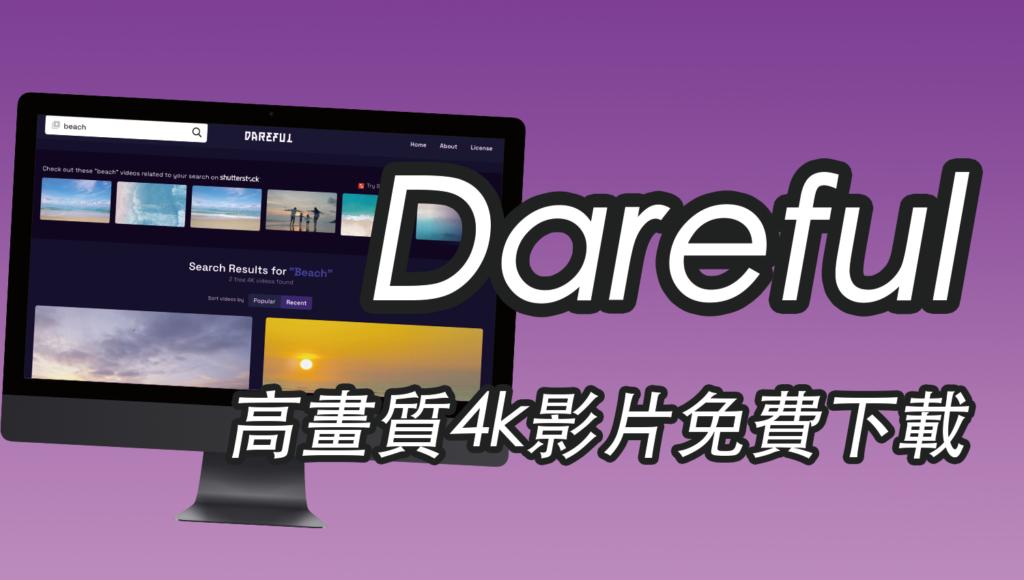 Dareful 高畫質4k影片素材免費下載,免註冊!CC授權下載