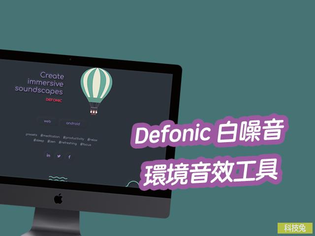 Defonic 白噪音環境音效工具!夜間聲、雨水聲、營火聲...舒眠專注音樂