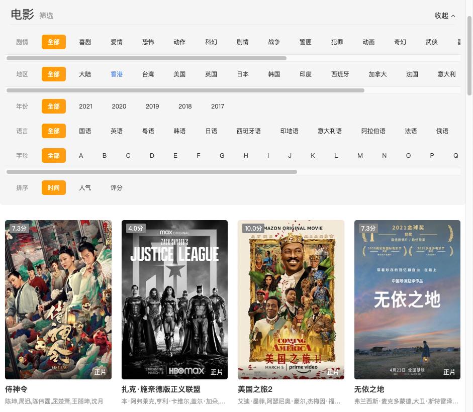 獨播庫:線上看陸劇、日韓劇、台劇、電影跟動漫