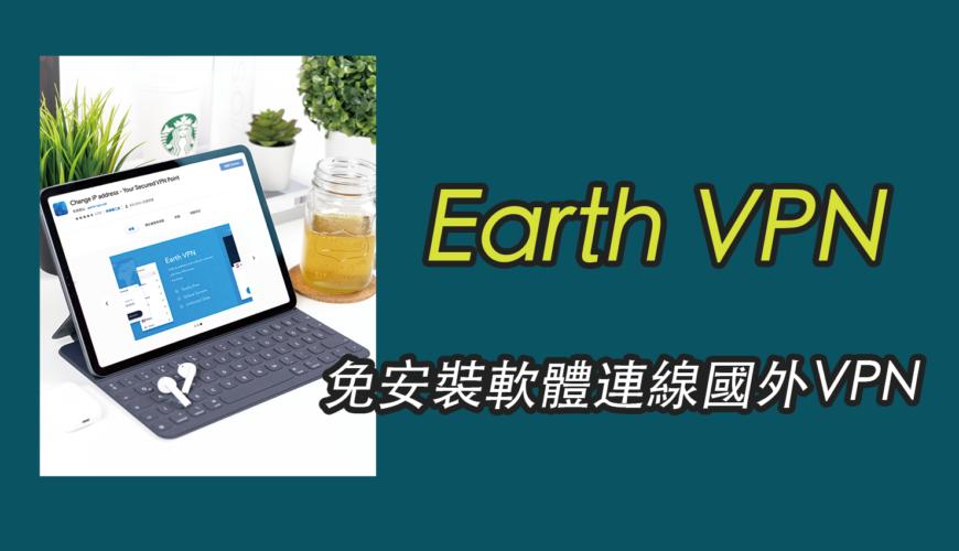 Earth VPN 免安裝軟體連線國外VPN,無流量限制!跨區域95個國家